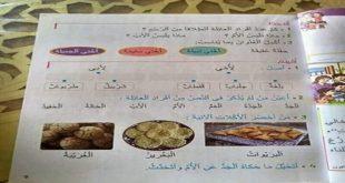 "La ""Darija"" dans les manuels scolaires : le MEN justifie"