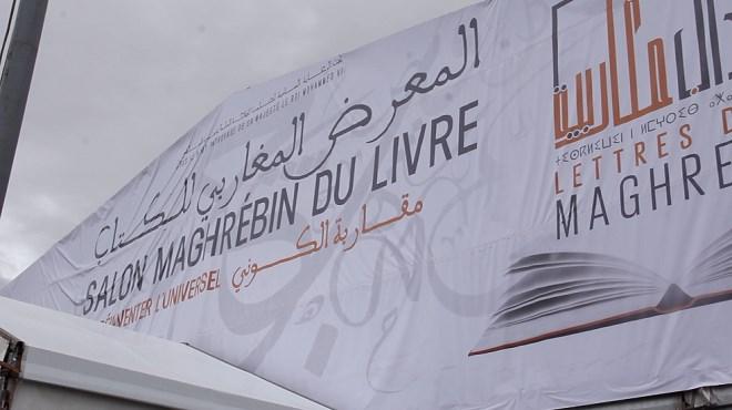 Oujda : le Salon Maghrébin du livre affirme ses ambitions