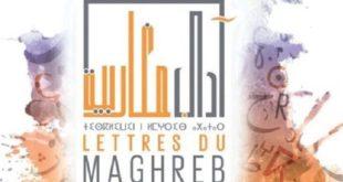 Oujda : le Salon Maghrébin du Livre 2018 s'ouvre aujourd'hui
