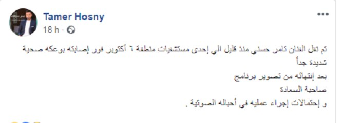 Tamer Hosny : Le chanteur égyptien hospitalisé