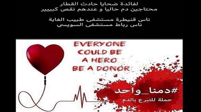 Lancement d'une campagne de don du sang pour les victimes du train déraillé