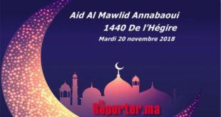 Aid Al Mawlid Annabaoui célébré le 20 novembre