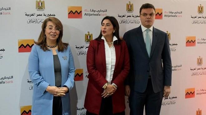 Attijariwafa bank Egypt : Au chevet des personnes à besoins spécifiques