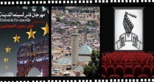 Cinéma : 23ème édition de Ciné-Ville de Fès