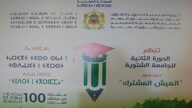Ifrane : Lancement de la deuxième édition de l'Université d'hiver