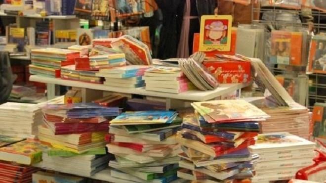 Livre : Un Salon régional à Nador