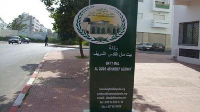 Bayt Mal Al-Qods : Des étudiants «Maqdessis» diplômés