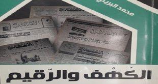 Parution : Mohamed Brini sort «Al Kahf Wa Arraqim»
