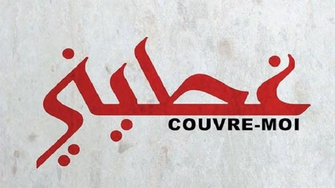 Lutte contre la pauvreté : Quand l'entraide s'organise au Maroc…