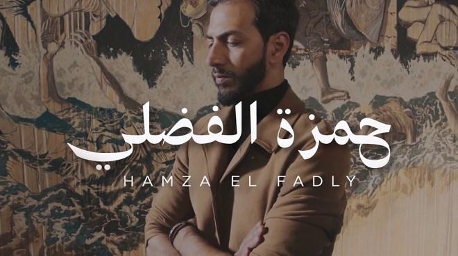 Hamza El Fadly se prépare à dévoiler son nouveau titre