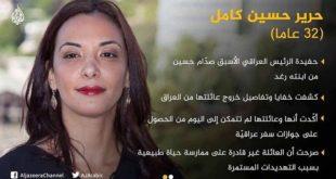 "Quand ""Al Jazeera"" pense que Loubna Abidar est la petite fille de Saddam Hussein (photo)"