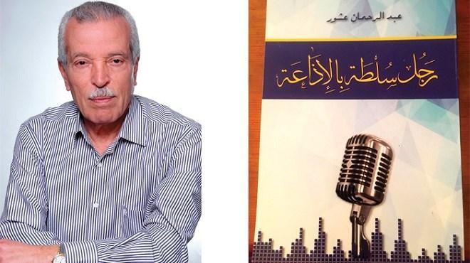La SNRT en deuil : Abderrahmane Achour n'est plus