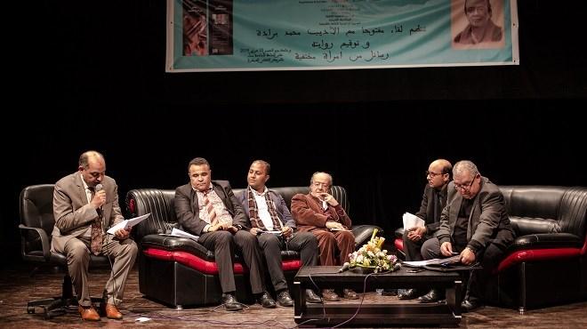 """Kénitra : Présentation du roman """"Lettres d'une femme disparue"""" de Mohamed Berrada"""