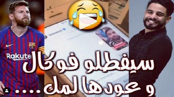 L'humoriste Zouhair Zair tacle Lionel Messi sur Instagram