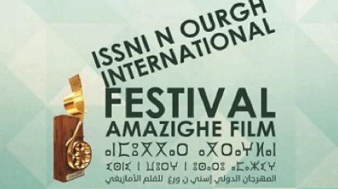 Film amazigh : Le 12ème Festival Issni N'Ourgh international en avril