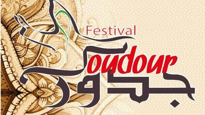 «Joudour» : Tariqas soufies et musique transe à l'honneur
