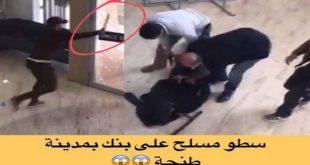 En vidéo, arrestation d'un individu pour tentative de braquage d'une agence bancaire à Tanger