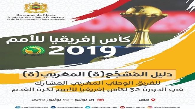 Coupe d'Afrique des Nations 2019 : Ce qu'a prévu le Maroc pour les supporters du Onze national