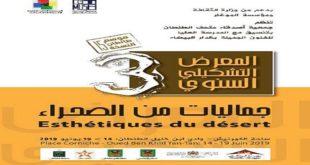 3ème exposition annuelle à Tan-Tan : Célébrer les esthétiques du désert