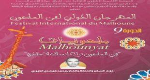 Malhouniyat d'Azemmour : Au-delà d'un simple festival
