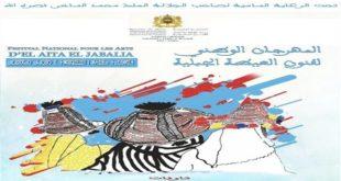 Taounate : El Aïta Jabalia tient son 8ème festival
