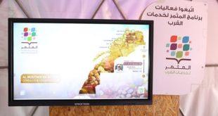 OCP : «Al Moutmir itinérant» continue sa tournée à travers le Maroc