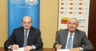 Attijariwafa bank : A propos du MoU signé avec Arab Bank
