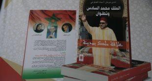 """Parution du livre """"Le Roi Mohammed VI et Tétouan"""""""