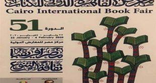 Salon du livre : Dix maisons d'édition marocaines au Caire