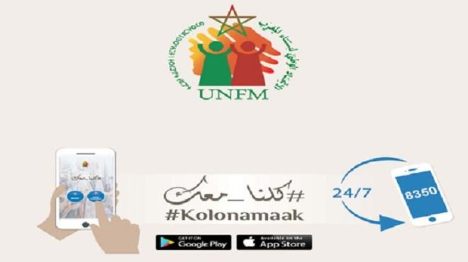 Rabat : Lancement de la plateforme «Kolonamaak»