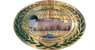 Bayt Mal Al-Qods Acharif met en place un stand au SIEL