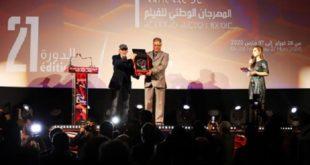 Lancement de la 21ème édition du Festival national du film de Tanger