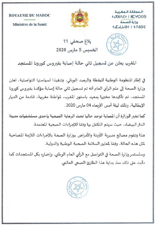 Coronavirus : Un 2ème cas confirmé au Maroc
