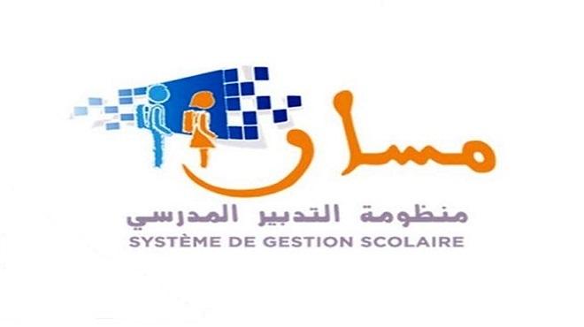 """Massar : Le ministère de l'Éducation lance la plateforme """"Teams"""""""