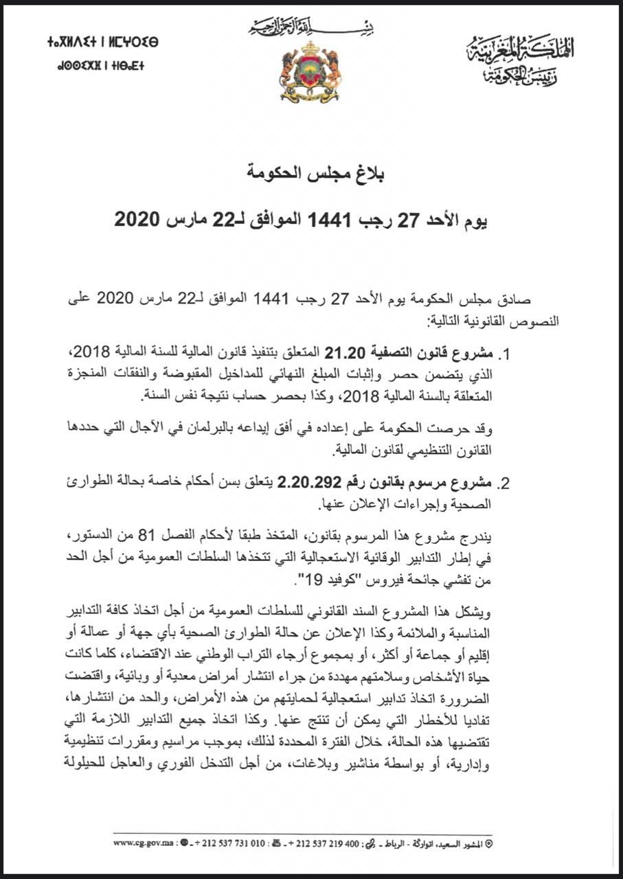 Coronavirus : Le Maroc renforce son arsenal juridique pour faire respecter l'état d'urgence sanitaire