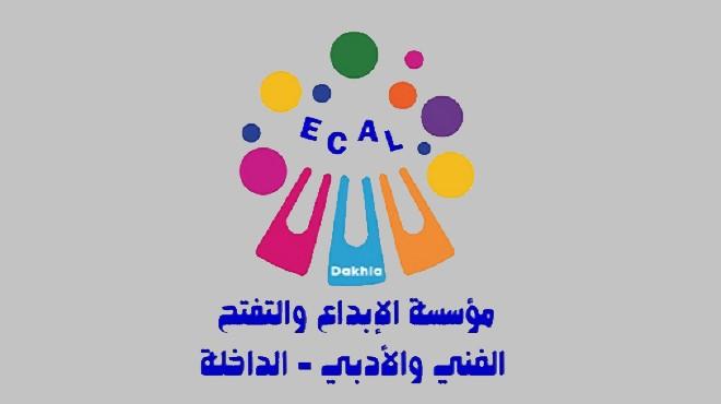 Dakhla   Un concours éducatif en période de confinement