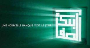 Bank Assafa | La filiale d'Attijariwafa bank sacrée meilleure banque participative