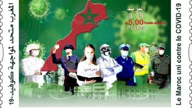 Barid Al-Maghrib | Mise en vente d'un timbre-poste spécial
