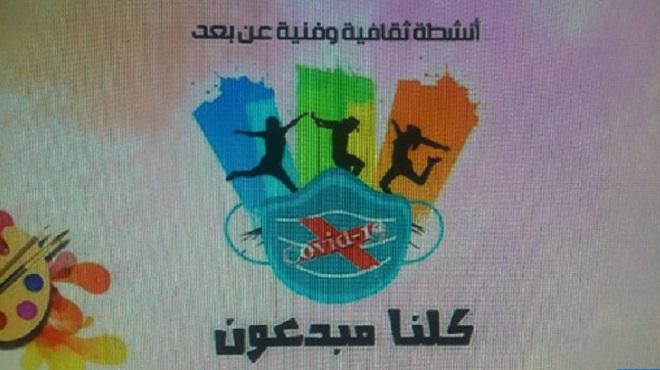 Guelmim   Un concours éducatif culturel à distance sur Facebook
