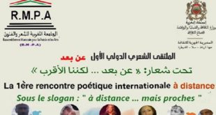 COVID-19 | La 1re rencontre internationale de poésie à distance les 2 et 3 juin