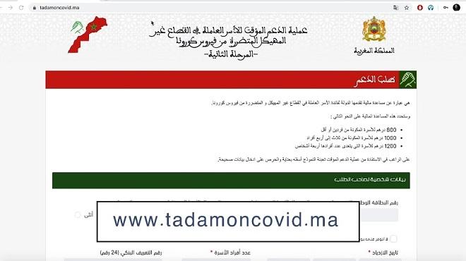 Tadamoncovid.ma | Un espace pour le dépôt des réclamations des travailleurs de l'informel