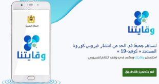 Lancement de l'application «Wiqaytna» | Le Reporter l'a testée pour vous