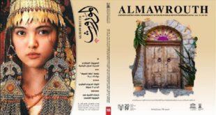 Al Maourout | Le magazine émirati célèbre la culture et les arts populaires au Maroc
