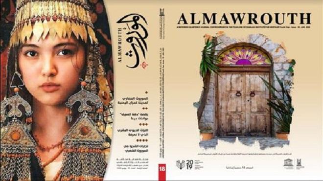 Al Maourout   Le magazine émirati célèbre la culture et les arts populaires au Maroc