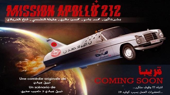 Mission Apollo 212 | La comédie reprend les répétitions à partir du 15 juillet