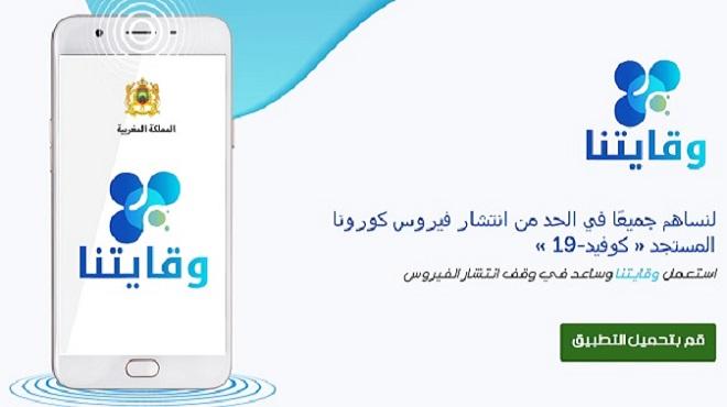 Wiqaytna/ Maroc | L'application de traçage des cas COVID-19 lancée