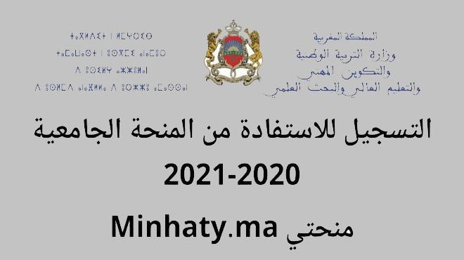 Minhaty.ma | Dépôt des demandes de bourse d'études jusqu'au 31 juillet