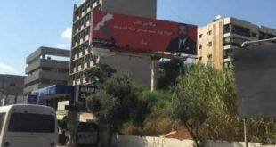 Liban Nouveau témoignage de gratitude envers SM le Roi