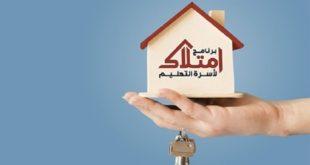 Fondation Mohammed VI 8.000 bénéficiaires du programme IMTILAK