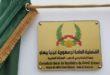 La République de Guinée-Bissau ouvre un consulat général à Dakhla